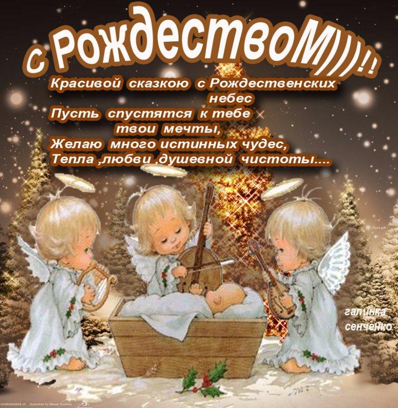 Поздравления с рождеством христовым христианский сайт