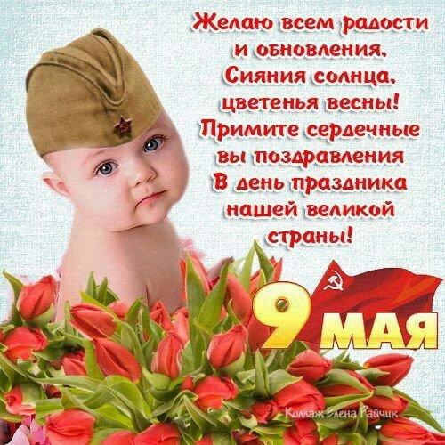 Прикольные поздравления с 9 мая для женщин
