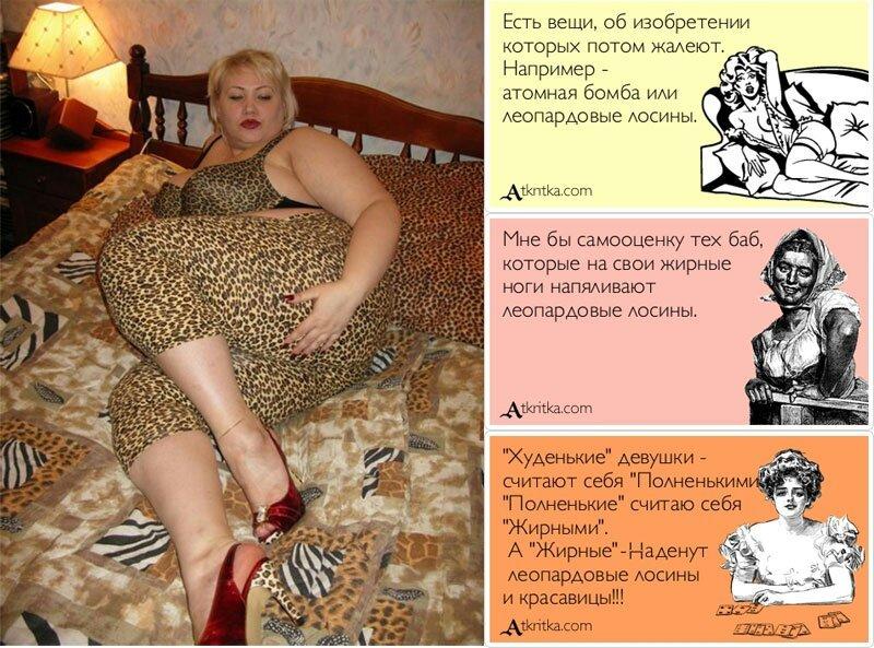 толстая тетка в чулках